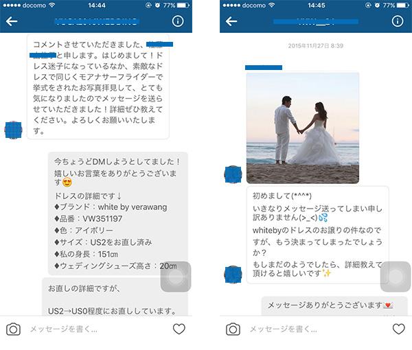 終了【再募集】white by verawangのウェディングドレス