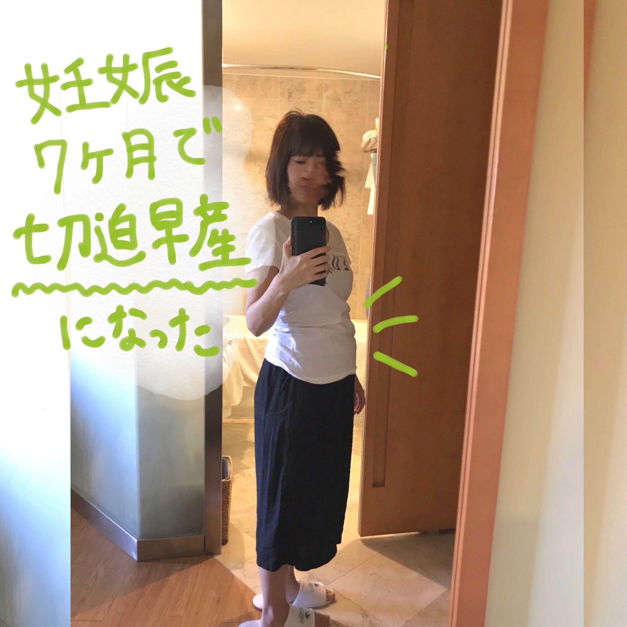 ヶ月 妊娠 7
