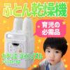 子どもの嘔吐対策にも『布団乾燥機』は育児の必須アイテム