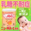 赤ちゃんの下痢「乳糖不耐症」にミルクアレルギー用の粉ミルク(我が家の場合)