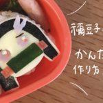 禰豆子のキャラ弁「鬼滅の刃」ねずこを作った
